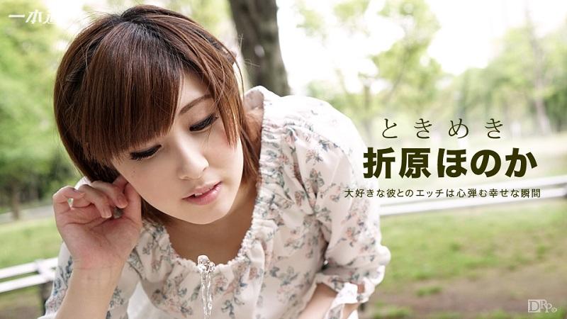 1Pondo-080516_354 Orihara Honoka - 1080HD