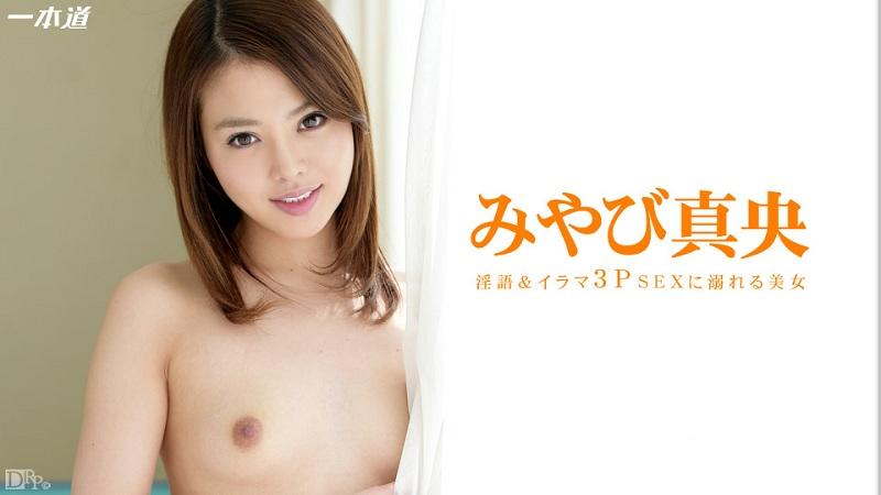 1Pondo-080614_857 Mao Miyabi - 720HD