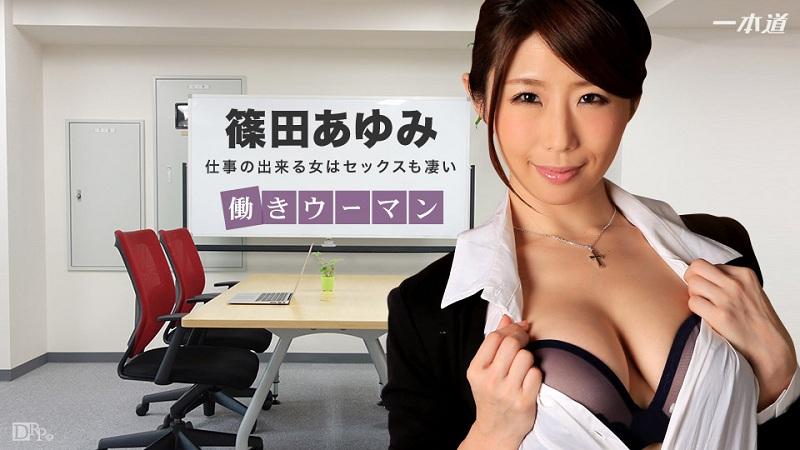 1Pondo-080616_355 Ayumi Shinoda - 1080HD