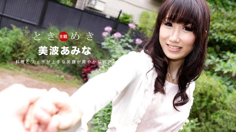 1Pondo-080619_880 Amina Minami - 1080HD