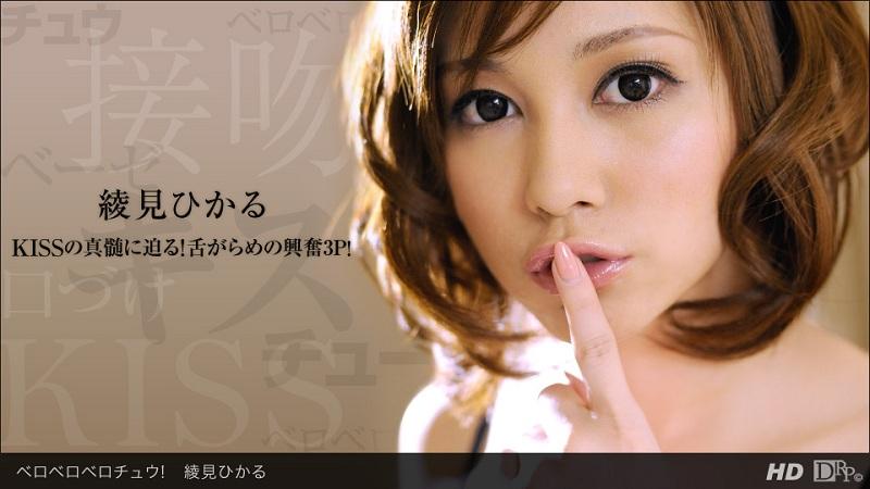 1Pondo-080813_640 Hikaru Ayami - 720HD