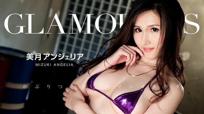 1Pondo-081319_883 Angelia Mizuki - 1080HD