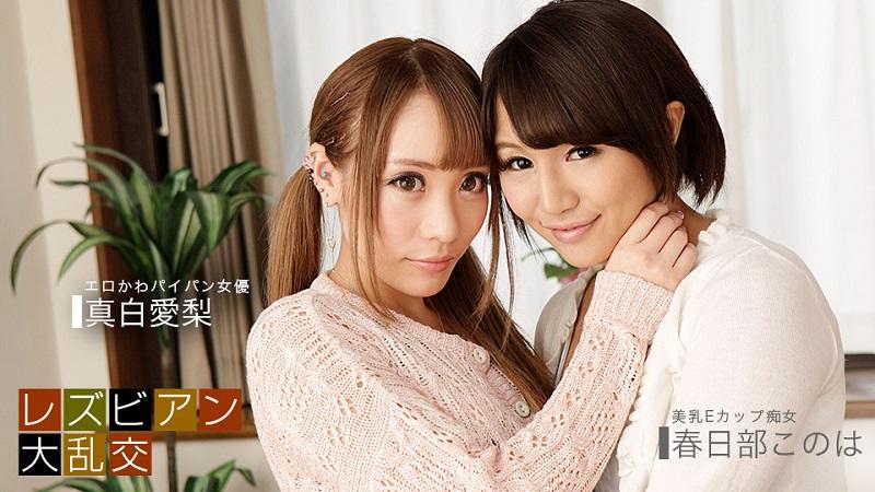 1Pondo-081619_885 Mashiro Airi Konoha Kasukabe - 1080HD