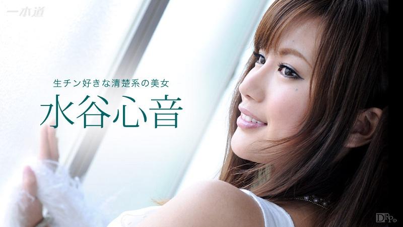 1Pondo-081716_363 Kokone Mizutani - 1080HD