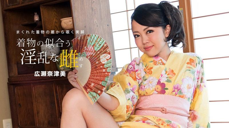 1Pondo-081718_730 Natsumi Hirose - 1080HD