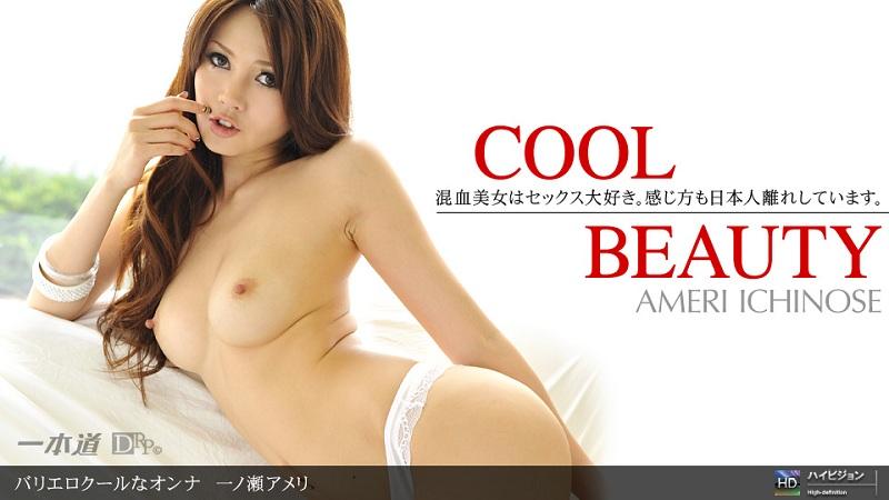 1Pondo-081811_158 Ameri Ichinose - 720HD