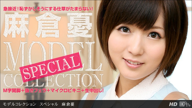 1Pondo-081813_001 Asakura Yuu - 720HD