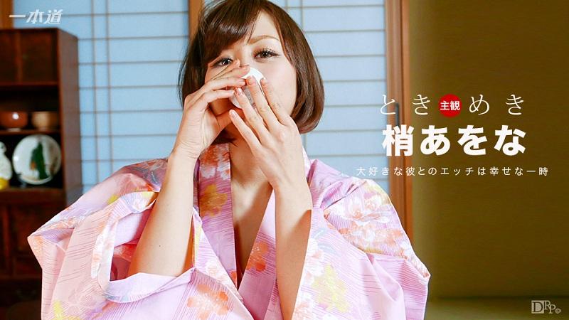 1Pondo-081816_364 Aona Kozue - 1080HD