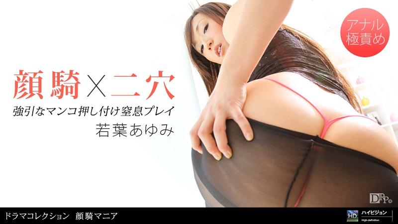 1Pondo-081910_910 Ayumi Wakaba - 720HD