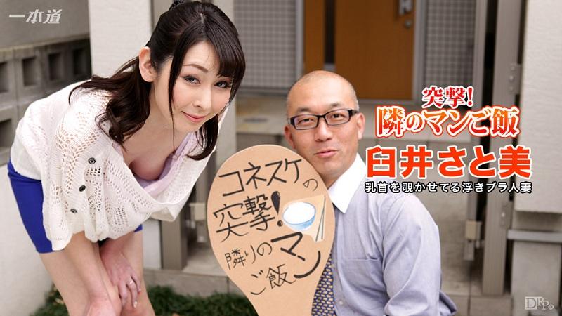1Pondo-081916_365 Satomi Usui - 1080HD