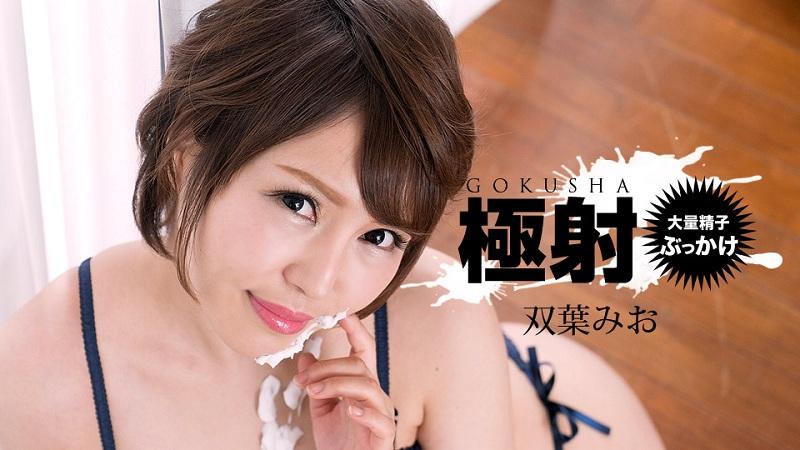 1Pondo-081918_731 Mio Futaba - 1080HD