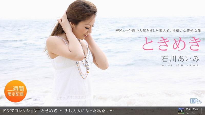 1Pondo-082010_911 Aimi Ishikawa - 720HD