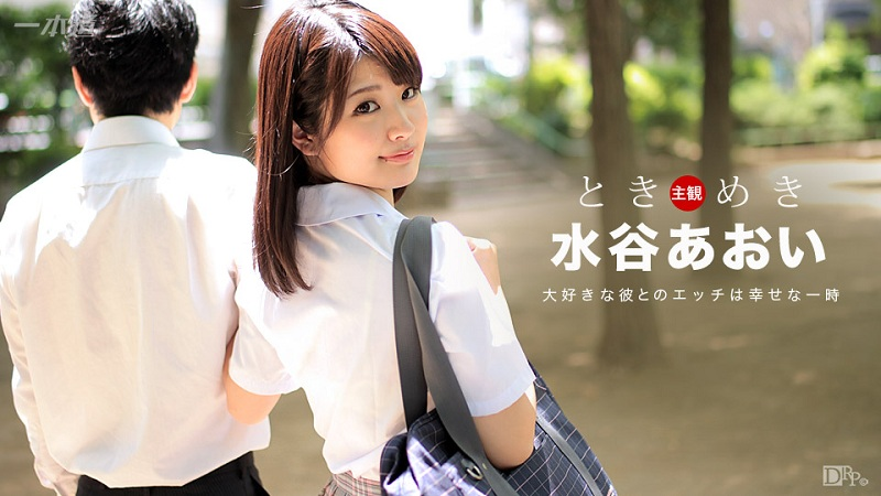 1Pondo-082016_366 Aoi Mizutani - 1080HD