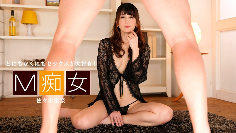 1Pondo-082018_732 Yuuna Sasaki - 1080HD