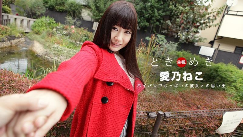 1Pondo-082219_889 Ririko Aine - 1080HD