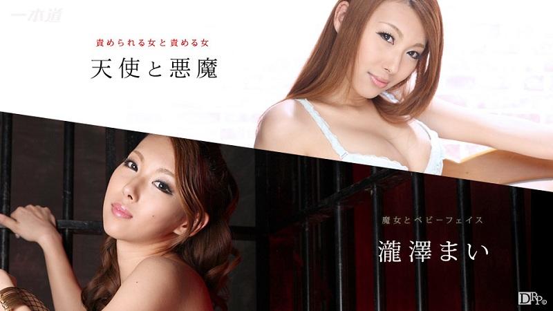 1Pondo-082314_869 Mai Takizawa - 720HD