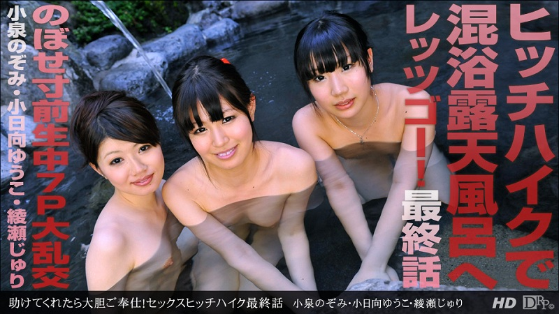 1Pondo-082412_413 Koizumi Nozomi Kohinata Yuko Ayase Juri - 720HD