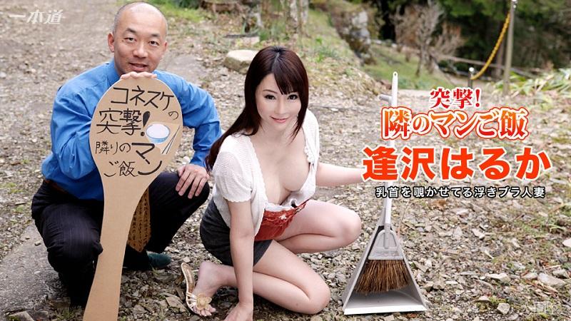 1Pondo-082416_368 Haruka Aizawa - 1080HD