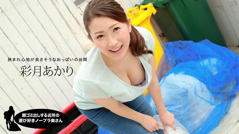 1Pondo-082419_890 Akari Satsuki - 1080HD