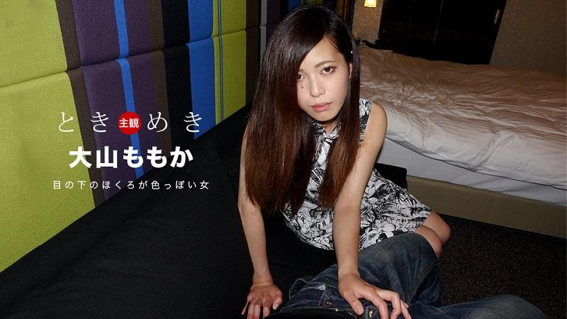 1Pondo-082818_735 Momoka Oyama - 1080HD