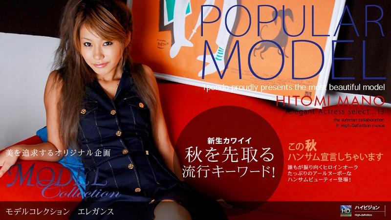 1Pondo-090107_184 Hitomi Mano - 720HD