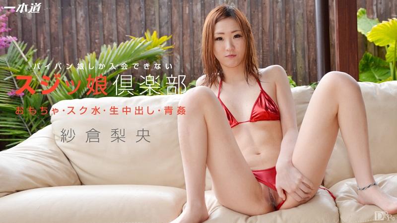 1Pondo-090414_875 Rio Sakura - 720HD