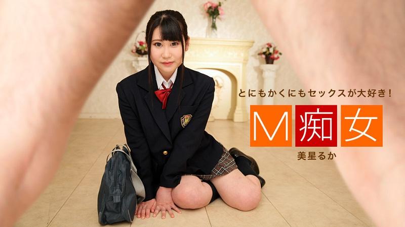 1Pondo-090618_739 Ruka Mihoshi - 1080HD