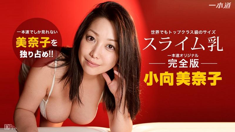 1Pondo-091016_380 Minako Komukai - 1080HD