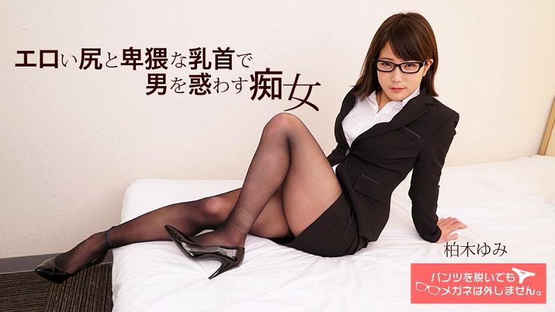 1Pondo-091118_741 Yumi Kashiwagi - 1080HD
