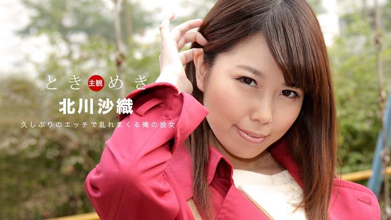1Pondo-091219_898 Saori Kitagawa - 1080HD