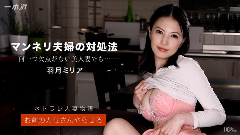 1Pondo-091317_579 Miria Hazuki - 720HD