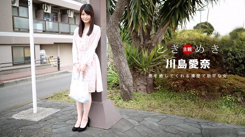 1Pondo-091318_742 Aina Kawashima - 1080HD