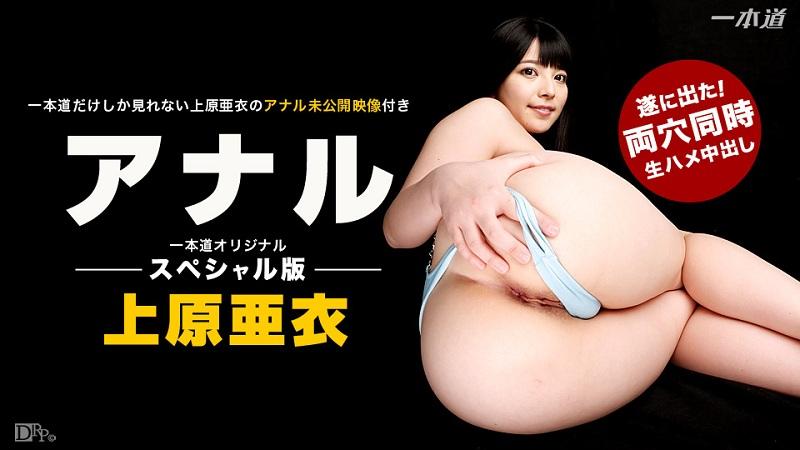 1Pondo-091416_382 Uehara Ai - 1080HD