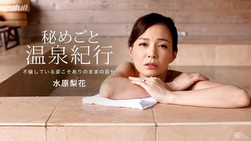 1Pondo-091517_580 Mizuhara Rika - 720HD