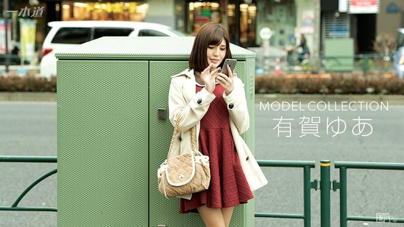 1Pondo-091616_384 Yua Ariga - 720HD