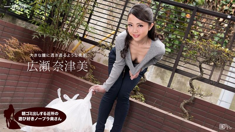1Pondo-091617_581 Natsumi Hirose - 720HD