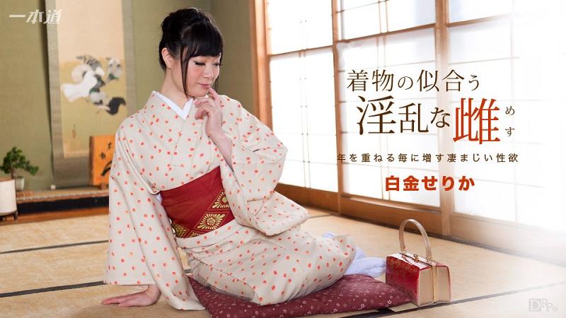 1Pondo-091817_582 Serika Shirogane - 720HD