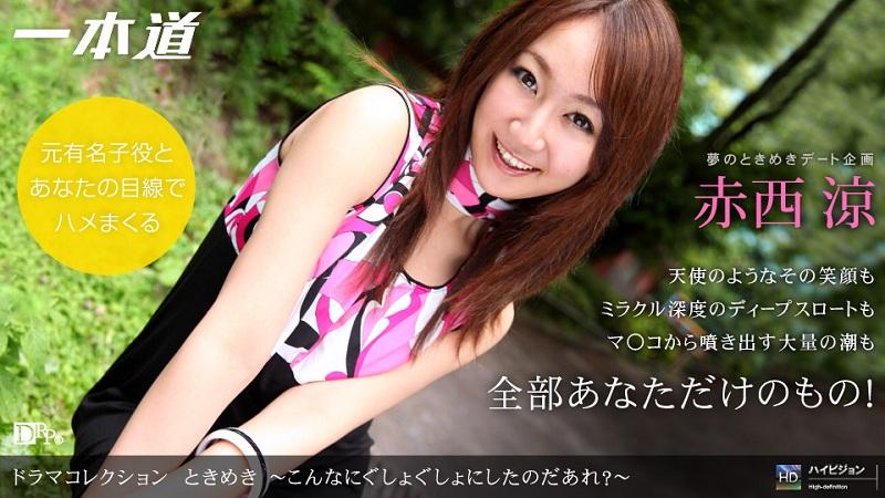 1Pondo-092209_674 Ryo Akanishi - 720HD