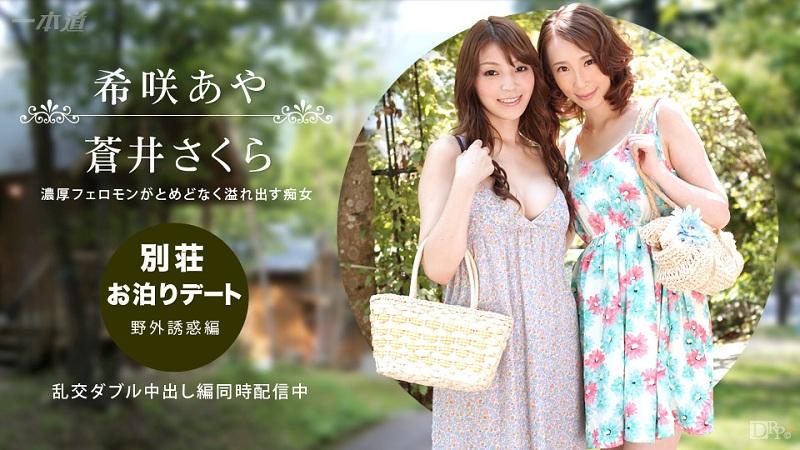 1Pondo-092314_888 Aya Kisaki Sakura Aoi - 720HD