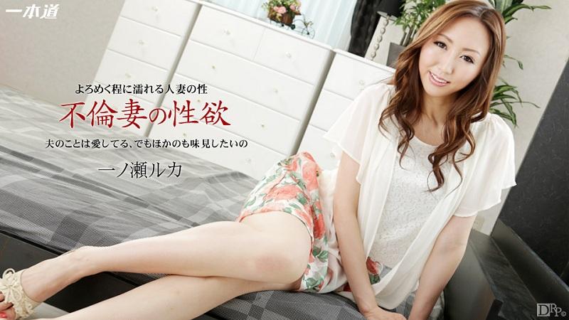 1Pondo-092614_891 Ruca Ichinose - 720HD