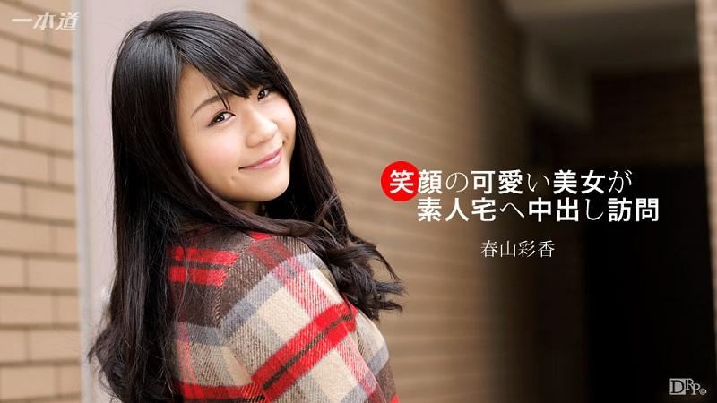 1Pondo-092617_585 Haruyama Ayaka - 720HD