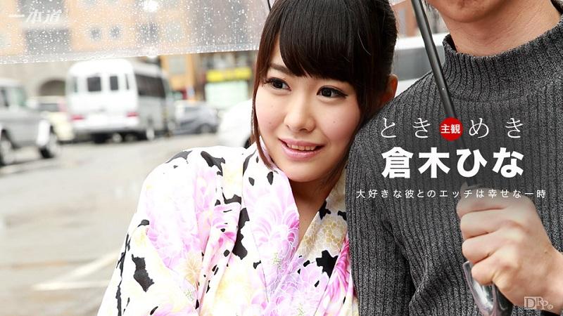1Pondo-100116_396 Hina Kuraki - 1080HD