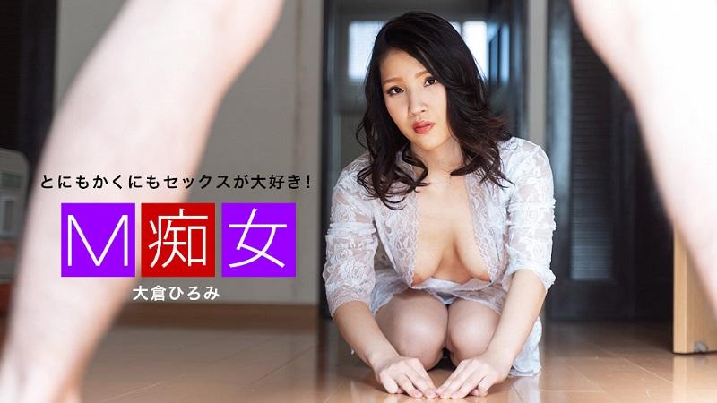 1Pondo-100119_908 Hiromi Ookura - 1080HD