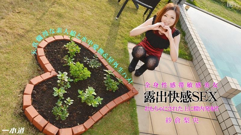 1Pondo-100214_894 Rio Sakura - 720HD