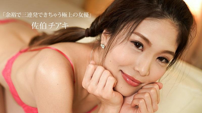 1Pondo-100319_909 Chiaki Saeki - 1080HD