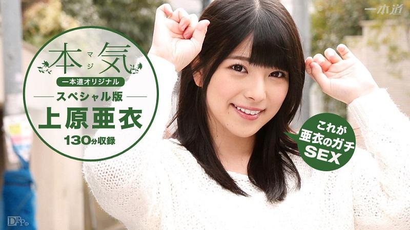 1Pondo-100616_399 Ai Uehara - 1080HD