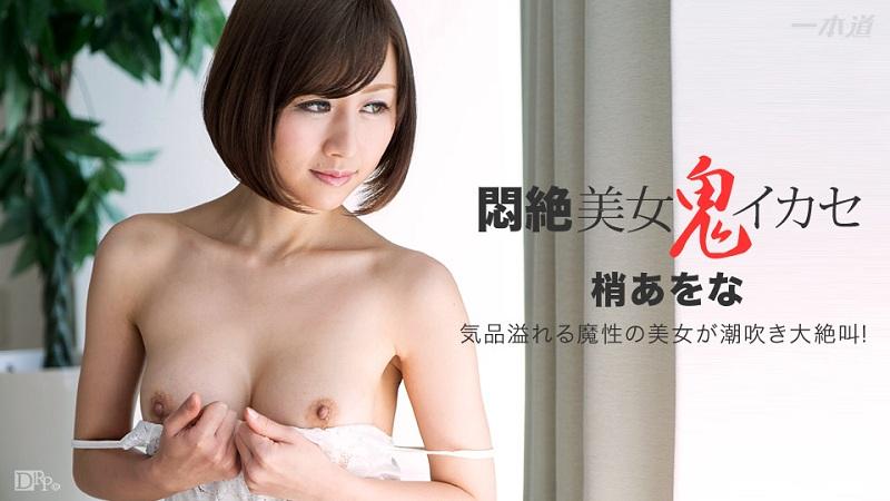 1Pondo-100716_400 Aona Kozue - 1080HD