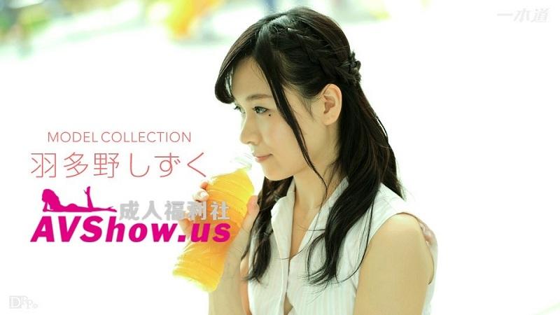 1Pondo-101217_591 Shizuku Hatano - 1080HD