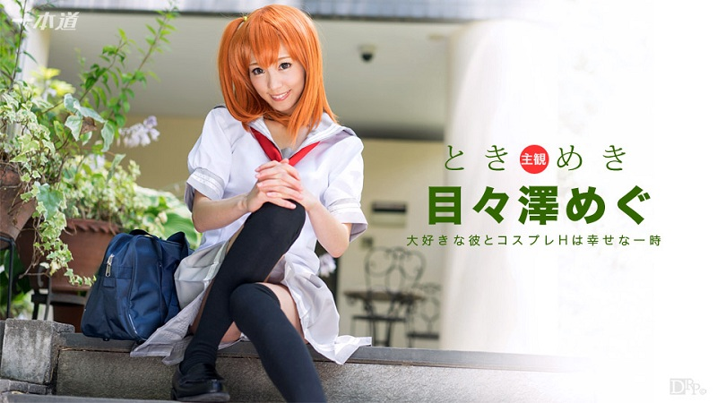1Pondo-101516_406 Megu Memezawa - 1080HD