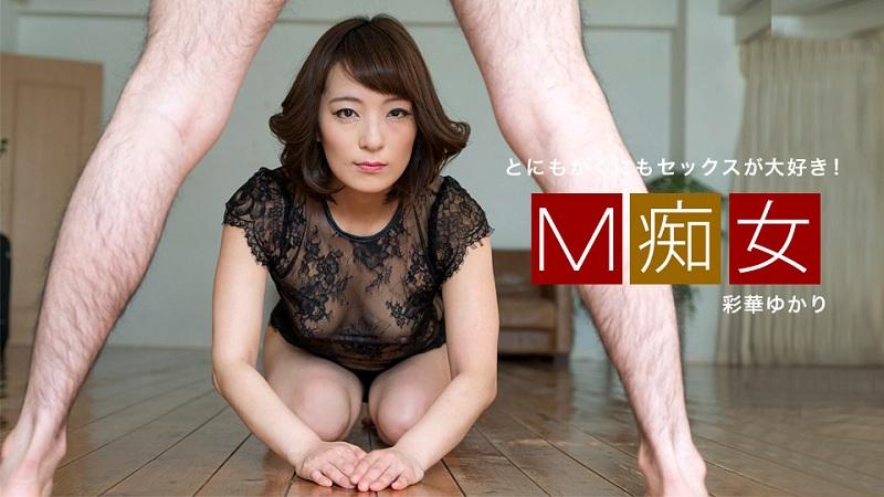 1Pondo-101818_757 Yukari Ayaka - 1080HD